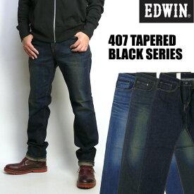 セール EDWIN エドウィン メンズジーンズ 407 テーパード ストレッチデニム 日本製 インターナショナルベーシック BLACK SERIES EB407