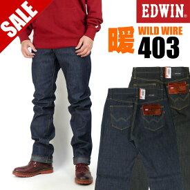 セール EDWIN エドウィン メンズ ジーンズ 403 WILD FIRE ワイルドファイア レギュラーストレート 暖かい 動きやすい 気持ちいい 日本製 E403WF