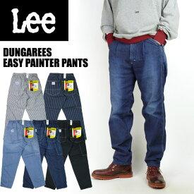 Lee リー イージー ペインターパンツ DUNGARRES テーパード ワークパンツ 日本製 LM5936