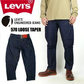 LEVI'S リーバイス ENGINEERED JEANS 570 ルーズテーパード エンジニアード ジーンズ 4WAY ストレッチ 3D 立体裁断 72777