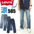 LEVI'Sリーバイス505クールジーンズメンズ夏のジーンズCOOLレギュラーストレートストレッチデニムいつも涼しくドライ♪00505
