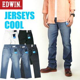 EDWIN エドウィン ジャージーズ COOL ストレート 涼しい、サラサラ、気持ちいい。 夏のジーンズ メンズ ER203C