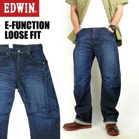 EDWIN エドウィン E-FUNCTION ルーズフィット E ファンクション 3D 立体裁断 ストレッチ メンズ ジーンズ 日本製 EF04