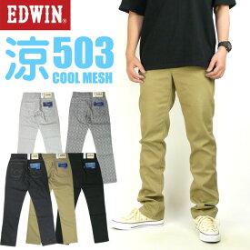 EDWIN エドウィン メンズ クールジーンズ 503 COOL ドライメッシュ 涼しい、サラサラ、気持ちいい。 夏のジーンズ ストレッチ 日本製 E503CM