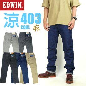 EDWIN エドウィン クールジーンズ 403 クールフレックス ストレッチ 涼しい、サラサラ、気持ちいい 夏のジーンズ 麻ブレンド COOL 日本製 メンズ E403A