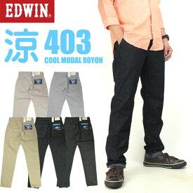 EDWIN エドウィン クールジーンズ トラウザー 涼しい、サラサラ、気持ちいい 夏のジーンズ モダールレーヨン COOL 日本製 メンズ E403MR