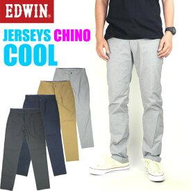 EDWIN エドウィン ジャージーズ COOL レギュラー テーパードチノ ストレッチ トラウザーパンツ メンズ 涼しい、サラサラ、気持ちいい。 夏のジーンズ ERK33C