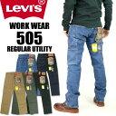 LEVI'S リーバイス WORKWEAR 505 ユーティリテ— ペインターパンツ 505 ワークウェア ストレッチデニム 34233