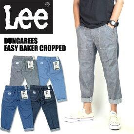 Lee リー DUNGAREES イージー ベイカー クロップドパンツ イージーパンツ 7分丈 ショートパンツ メンズ 日本製 LM5932