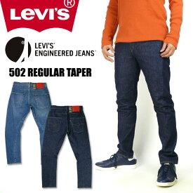 LEVI'S リーバイス ENGINEERED JEANS 502 レギュラーテーパー エンジニアード ジーンズ 4WAY ストレッチ 3D 立体裁断 72775