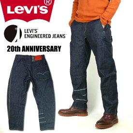 LEVI'S リーバイス ENGINEERED JEANS 20周年記念モデル バギーテーパード エンジニアード ジーンズ 4WAY ストレッチ 3D 立体裁断 74645