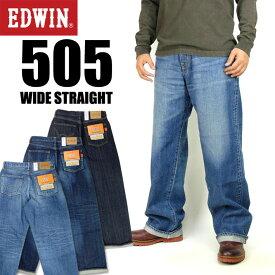 EDWIN エドウィン NEW VINTAGE 505 WIDE STRAIGHT セルビッジデニム 耳付 メンズ ジーンズ 日本製 E505