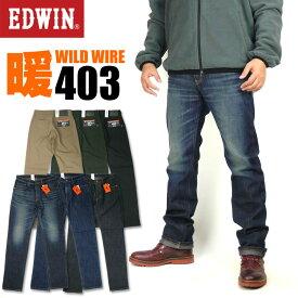 EDWIN エドウィン 403 WILD FIRE ワイルドファイア レギュラーストレート 暖かい 動きやすい 気持ちいい 日本製 メンズ ジーンズ E403W