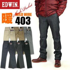 EDWIN エドウィン 403 WILD FIRE ワイルドファイア トラウザーパンツ レギュラーストレート 暖かい 動きやすい 気持ちいい 日本製 メンズ ジーンズ E43WFS