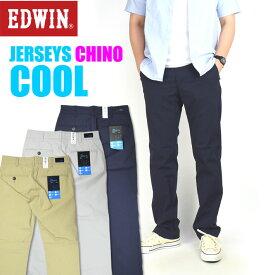 EDWIN エドウィン ジャージーズ COOL チノ レギュラーストレート ストレッチ トラウザーパンツ メンズ 涼しい、サラサラ、気持ちいい。 夏のジーンズ ERK13C