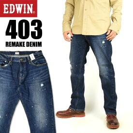 EDWIN エドウィン 403 リメイクデニム レギュラーストレート ストレッチデニム メンズ ダメージジーンズ E0403-226