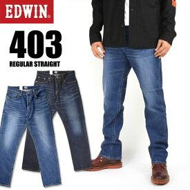 EDWIN エドウィン 403 レギュラーストレート ストレッチデニム メンズ ジーンズ 日本製 E0403