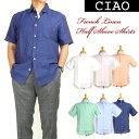 ciao チャオ メンズ シャツ フレンチリネン 半袖シャツ 夏に涼しい麻のシャツ プレゼント ギフト 28-400