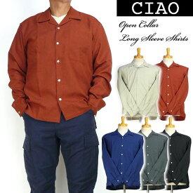 ciao チャオ メンズ シャツ オープンカラー 長袖シャツ トロワッシャー 開襟シャツ 無地 28-700