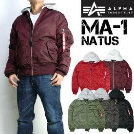 ALPHA アルファ MA-1 フライトジャケット メンズ NATUS ナトゥース フード付きMA-1 ミリタリージャケット TA0130