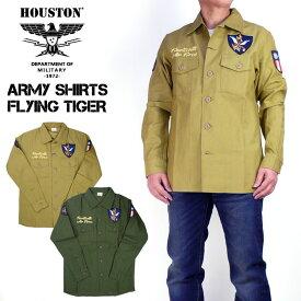 HOUSTON ヒューストン パッチアーミーシャツ フライングタイガー PATCH ARMY SHIRTS FLYIMG TIGER メンズ ミリタリーシャツ 40580