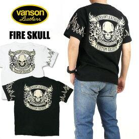 VANSON バンソン メンズ Tシャツ 刺繍 半袖Tシャツ FIRE SKULL スラブ天竺 NVST-910