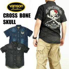 VANSON バンソン 刺繍 半袖デニムシャツ CROSS BONE SKULL ウエスタンシャツ メンズ NVSS-905