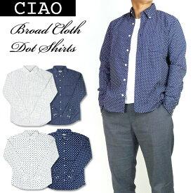 ciao チャオ ブロードクロス ドット ボタンダウンシャツ メンズ 水玉 長袖シャツ 日本製 29-864