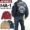 セール AVIREX アビレックス MA-1 MMF MA1 フライトジャケット MILITARY FREE FALL メンズ ミリタリージャケット 6192165