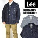 Lee リー DUNGAREES ロコジャケット ダンガリーズ デニム カバーオール メンズ LT0659