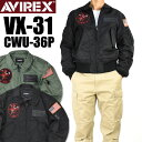 AVIREX アビレックス CWU-36P VX-31 TOP GUN トップガン フライトジャケット メンズ ミリタリー 6102208
