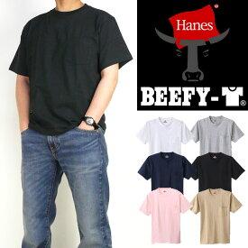 Hanes ヘインズ ビーフィー Tシャツ BEEFY-T ポケット付き 半袖 パックTシャツ 無地 メンズ レディース ユニセックス H5190