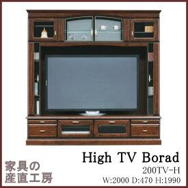 【開梱設置】<200幅プラズマTV(H)> ハイタイプ テレビボード<受注生産約40日><正規ブランド品>検品発送