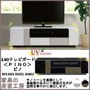 140幅 ローボード TV台 UV塗装 ホワイト,ブラックの2色 <PINO> ピノ【産地直送価格】