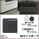 80幅 サイドボード<RUSH>ラッシュ【産地直送価格】ハイグロスシート UV塗装仕上げ テレビ台としても使用できます
