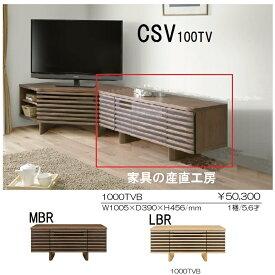 <CSV>100幅 ローボード<正規ブランド品>テレビ台 MBRとLBR色の2色対応<CSV>ウォールナットとオーク材 【産地直送価格】