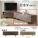 <CSV>150幅 ローボード<正規ブランド品>テレビ台 MBRとLBR色の2色対応<CSV>ウォールナットとオーク材 【産地直送価格】