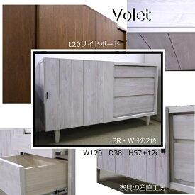 <VOLET>120幅サイドボード ハイタイプ<正規ブランド品>TV台 本体2色 カントリーデザイン ヴィンテージ スライド扉と引出し<VOLET>【産地直送価格】【送料無料】
