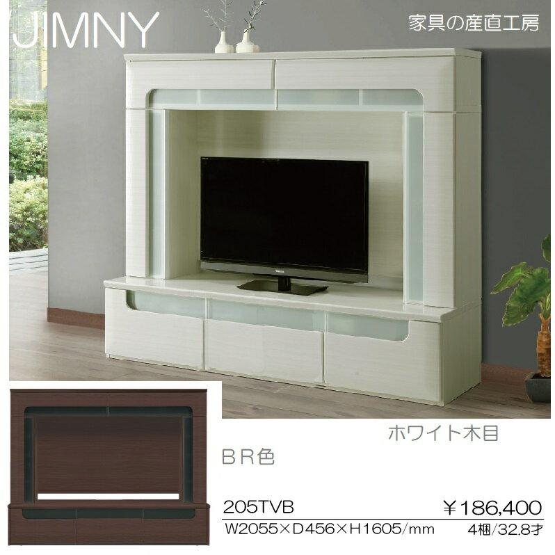 205幅ハイタイプTV台<JIMNY> WH木目、BR色の2色  【産地直送価格】