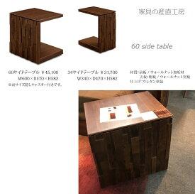 <IIRIS>60サイドテーブル<正規ブランド品><ブロッコ><IILIS>ウォールナット無垢 ランダムに貼ったオリジナリティのあるデザイン オーク材LBR色もあり<ラスク>【イーリス】