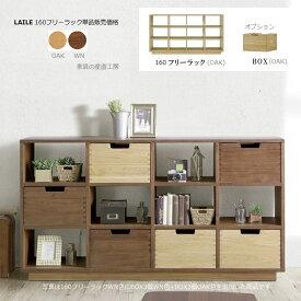 <LAILE>160幅 フリーラック単品価格<正規ブランド品>棚リビングや玄関ホールなどに飾り棚として、間仕切りとして多用途に使える BOXはオプションです。【産地直送価格】