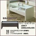 100幅センターテーブル ALICEアリス MDFハイグロス仕上げ 【産地直送価格】
