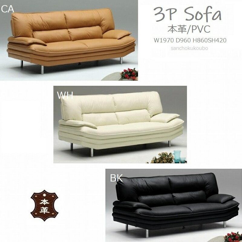 <6730>三人掛けソファー 革貼り 一部PVC デザインソファー 背面脱着式 3色<ヴィータ>【産地直送価格】