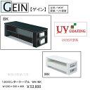 120センターテーブル UV塗装 ゲイン<GEIN>【産地直送価格】