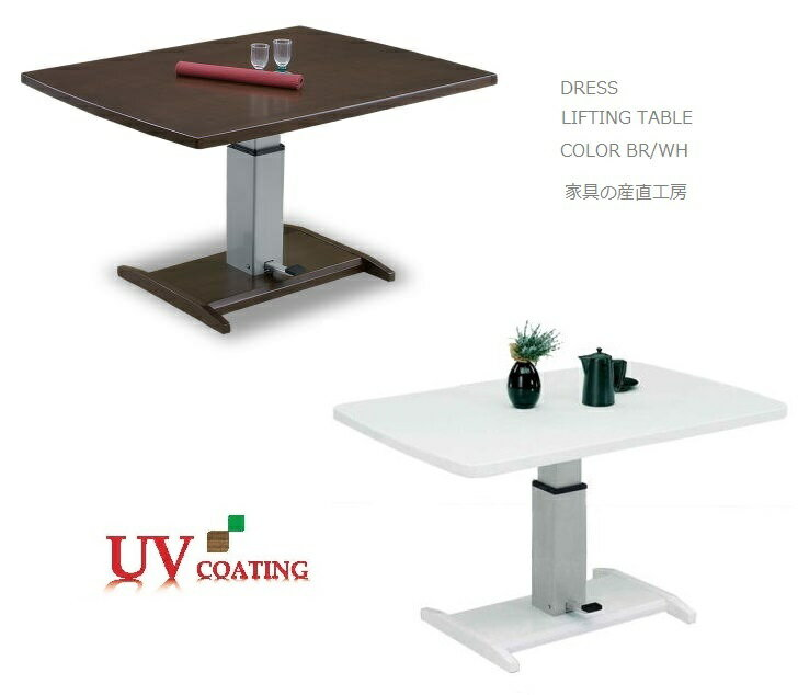 120×80天板サイズ 昇降テーブル <PT120> 天板高さを71.5cm〜56cmまで無段階で昇降可能 ガス圧式<120ウォールライフ>【限定生産】【産地直送価格】