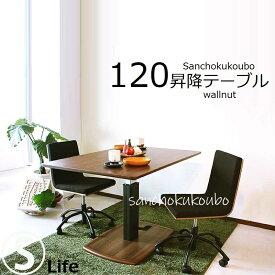 100×70天板サイズ昇降テーブル<SM100><正規ブランド>検品発送 天板高さを71.5cm〜56cmまで無段階で昇降可能 <MBR色>ウォールナット材 100<ウォールライフ >【産地直送価格】【おすすめ】