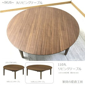 <IKUS>110丸型 リビングテーブル<正規ブランド品>検品発送 円卓 座卓 丸卓 ウォールナット突板天板【モダン】産地直送価格