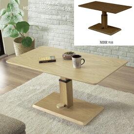 <MILLS>110×60天板サイズ 昇降式リビングテーブル センターテーブル<正規ブランド>検品発送 天板高さを54.5cm〜43.5cmまで無段階で昇降可能<MBR色>ウォールナット材【WH木目】ホワイトオーク材