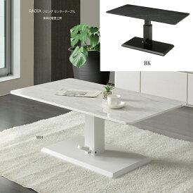 RADIA 110×60天板サイズ 昇降式リビングテーブル センターテーブル<正規ブランド>検品発送 天板高さを54.5cm〜43.5cmまで無段階で昇降可能<WH>メラミン【BK】石目柄