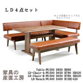 LD4点セット 座面革張り テーブル+チェアA+チェアB+ベンチ 【特価】 落ち着いたデザイン ウォールナット材 岩倉榮利(いわくらえいり)デザイン【GREEN home style シリーズ】《Y-027 Y-015 Y-017 Y-019》